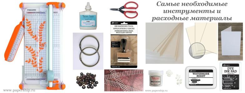 Самые необходимые инструменты, расходные, заготовки, чернила