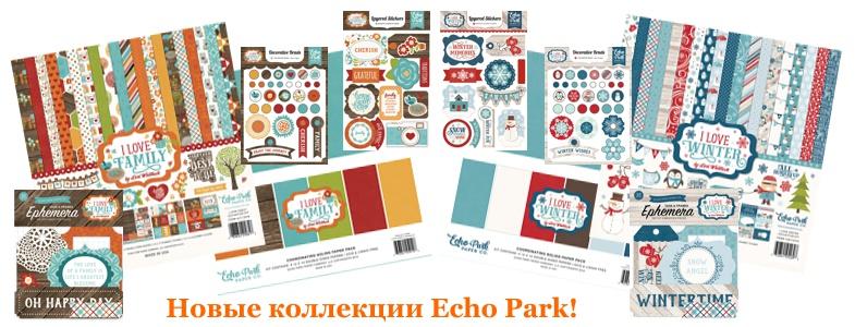 Новые коллекции Echo Park