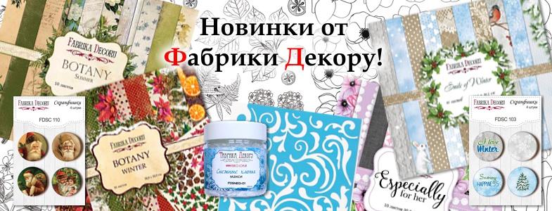 Новинки Фабрики Декору