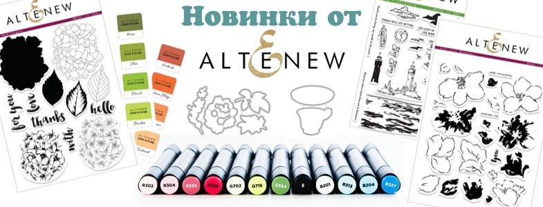 Новинки от Altenew