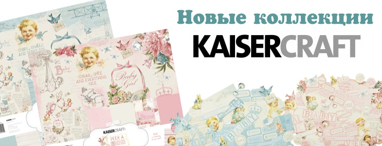 Новые коллекции Kaisercraft