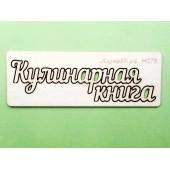 Чипборд КУЛИНАРНАЯ КНИГА