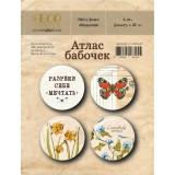 Скрапфишки EcoPaper НАРЦИССЫ Атлас бабочек