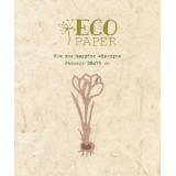 Нож для вырубки EcoPaper КРОКУС