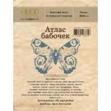 Резиновый штамп EcoPaper ПАВЛИНИЙ ГЛАЗ Атлас Бабочек