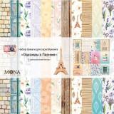 Набор бумаги для скрапбукинга MoNa design ОДНАЖДЫ В ПАРИЖЕ 30x30см