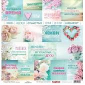 Лист бумаги для скрапбукинга Scrapberry's КАРТОЧКИ 1 коллекция Элегантно Просто 30х30см