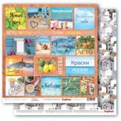 Лист бумаги для скрапбукинга Scrapberry's КАРТОЧКИ 1 коллекция Средиземноморье 30х30см