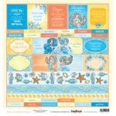 Лист бумаги для скрапбукинга Scrapberry's ТЭГИ коллекция Сказки моря 30х30см