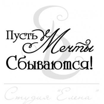 Штамп Питерского Скрапклуба ПУСТЬ МЕЧТЫ СБЫВАЮТСЯ