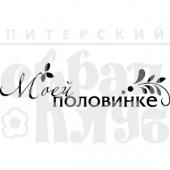 Штамп Питерского Скрапклуба МОЕЙ ПОЛОВИНКЕ