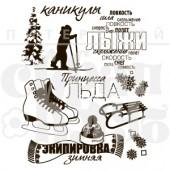 Набор штампов Питерского Скрапклуба ЗИМНИЕ КАНИКУЛЫ