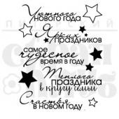 Набор штампов Питерского Скрапклуба УЮТНОГО НГ