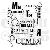 Набор штампов Питерского Скрапклуба ТЕПЛО СЕМЬИ