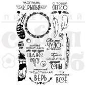 Набор штампов Питерского Скрапклуба ЛЕГКАЯ КАК ПЕРЫШКО