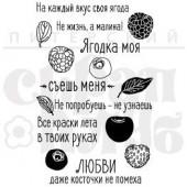 Набор штампов Питерского Скрапклуба ЯГОДКА МОЯ