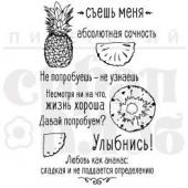Набор штампов Питерского Скрапклуба АНАНАС