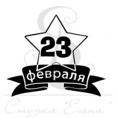 Штамп Питерского Скрапклуба 23 ФЕВРАЛЯ МАЛ.
