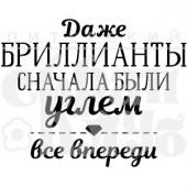 Штамп Питерского Скрапклуба БРИЛЛИАНТЫ БЫЛИ УГЛЕМ