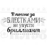 Штамп Питерского Скрапклуба В ПОГОНЕ ЗА БЛЕСТКАМИ