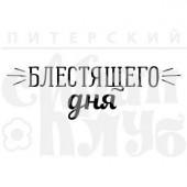 Штамп Питерского Скрапклуба БЛЕСТЯЩЕГО ДНЯ
