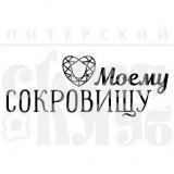 Штамп Питерского Скрапклуба МОЕМУ СОКРОВИЩУ