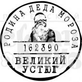Штамп Питерского Скрапклуба РОДИНА ДЕДА МОРОЗА
