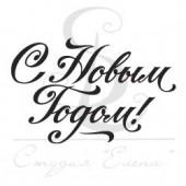 Штамп Питерского Скрапклуба С НОВЫМ ГОДОМ каллиграфия