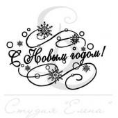 Штамп Питерского Скрапклуба С НОВЫМ ГОДОМ в завитках