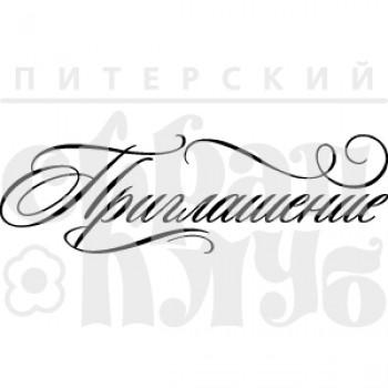 Штамп Питерского Скрапклуба ПРИГЛАШЕНИЕ