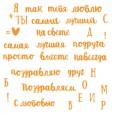 Набор ножей для вырубки ScrapFriend КОНСТРУКТОР С ЛЮБОВЬЮ версия 2