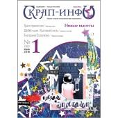 Журнал Скрап-Инфо №1-2016