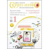 Журнал Скрап-Инфо №1-2015 (уценка)