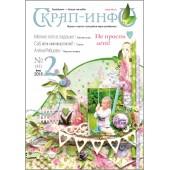 Журнал Скрап-Инфо №2-2016