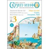 Журнал Скрап-Инфо №3-2015 (уценка)