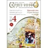 Журнал Скрап-Инфо №4-2015
