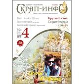 Журнал Скрап-Инфо №4-2015 (уценка)