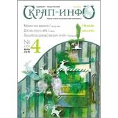 Журнал Скрап-Инфо №4-2016