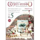 Журнал Скрап-Инфо №5-2015