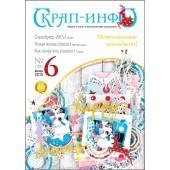 Журнал Скрап-Инфо №6-2015 (уценка)