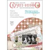 Журнал Скрап-Инфо Приложение ДЛЯ НОВИЧКОВ февраль 2015