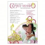 Журнал Скрап-Инфо Приложение СКРАПБУКИНГ ДЛЯ НАЧИНАЮЩИХ март 2013