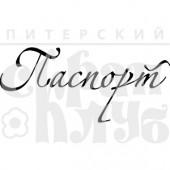 Штамп Питерского Скрапклуба ПАСПОРТ