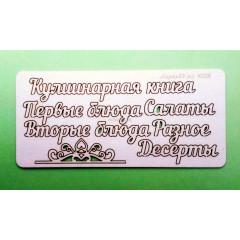 Чипборд НАБОР КУЛИНАРНЫХ ФРАЗ