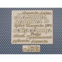 Чипборд набор надписей МАМИНЫ СОКРОВИЩА 2