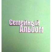 Чипборд СЕМЕЙНЫЙ АЛЬБОМ