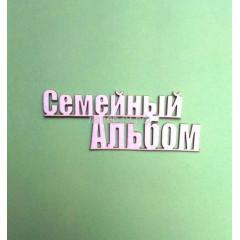 Чипборд Лазер39 СЕМЕЙНЫЙ АЛЬБОМ