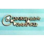Чипборд С РОЖДЕНИЕМ СЫНОЧКА