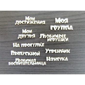 Чипборд НАБОР ФРАЗ ДЕТСКИЙ САД