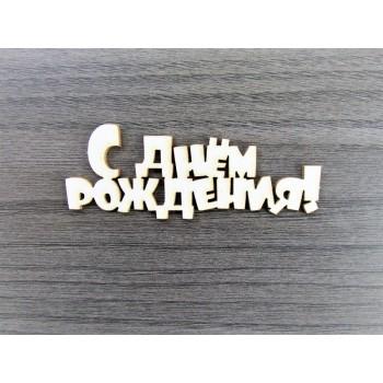 Чипборд С ДНЕМ РОЖДЕНИЯ